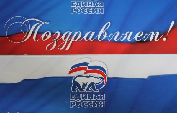Поздравления единой россии 17